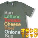 おもしろTシャツ・英語バーガー【半袖】イラストTシャツ・デザインTシャツ 単語 アメリカ メンズ 面白Tシャツ ハンバーガー スラング