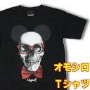 おもしろTシャツ・スカルマウス【半袖】イラストTシャツ・プリントTシャツ・カジュアルTシャツ・グラフィックTシャツ・ギャグTシャツ・パロディーTシャツ・メンズTシャツ・面白Tシャツ