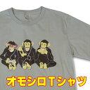 【S】【M】【L】【XL】おもしろTシャツ・見ざる 言わざる 聞かざる???グレー【半袖】猿Tシャツ プリント カジュアル グラフィック ギャグ パロディー メンズ レディース 男性 女性 面白Tシャツ アニマル モンキー サル 猿 さる tシャツ 日光東照宮