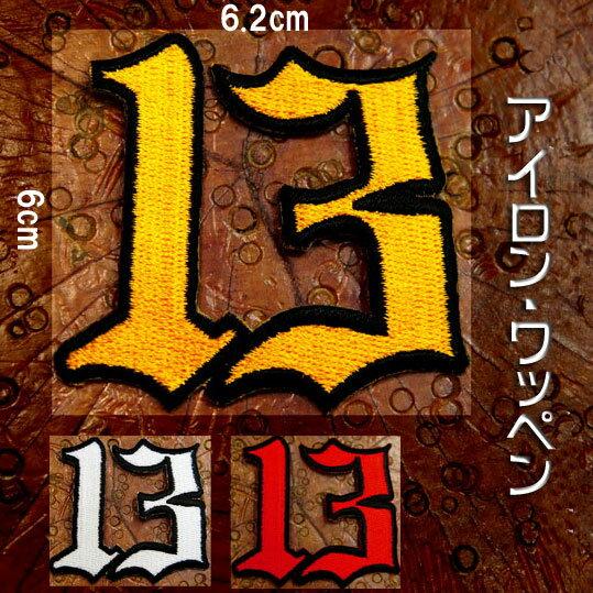 刺繍アイロンワッペン・アップリケ・パッチ【13】...の商品画像