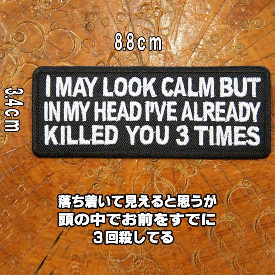 刺繍アイロンワッペン・アップリケ【I may look calm but in my head I've already killed you 3 times.】【バイカー・スラング・ホットロッド・旧車會】