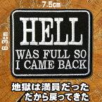 刺繍アイロンワッペン【HELL was full/地獄は満員だった。だから戻ってきた。】タテ6.3cm×ヨコ7.5cm /アップリケ パッチ スラング 英語 名言 文字