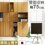 上置き・本棚・壁面収納・棚・書棚・上置棚・木製・シェルフ・ラック・ブックシェルフ・キャビネット・食器棚・整理棚