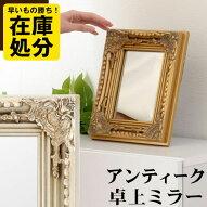 スタンドミラー・鏡・卓上鏡・化粧鏡・ミラー・かがみ・カガミ・コンパクトミラー・卓上ミラー