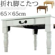 折り畳み・こたつ・座卓テーブル・ローテーブル・センターテーブル・炬燵・こたつテーブル・テーブル・座卓・ちゃぶ台・机・デスク