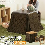 家具調こたつ・こたつテーブル・木製テーブル・炬燵・ハイテーブル・リビングテーブル・デスク・こたつ
