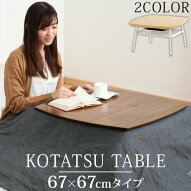 家具調こたつ・こたつテーブル・デスク・木製・テーブル・リビングテーブル・ローテーブル・座卓・机・コタツ・棚付きデスク