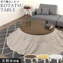 座卓 折りたたみ こたつ 円形 約 100cm 送料無料 こたつテーブル テーブル 木製 座卓テーブ ...