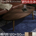 座卓 折りたたみ こたつ 楕円形 約 120cm 送料無料 こたつテーブル テーブル 木製 座卓テー ...