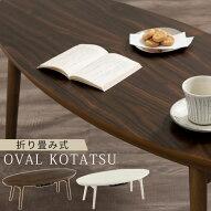 座卓・こたつ・こたつテーブル・テーブル・座卓テーブル・ローテーブル・丸テーブル・折れ脚テーブル・食卓テーブル・ちゃぶ台・机・和モダン・和風家具