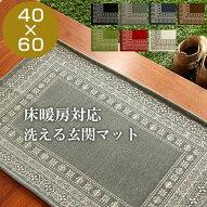 カーペット・絨毯・玄関・マット・ラグ・デザインマット・玄関マット・じゅうたん・エントランスマット