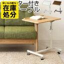 サイドテーブル キャスター付き 机 高さ調整 テーブル 昇降式 送料無...