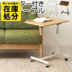 ベッドサイド・テーブル・昇降式テーブル・ベッドサイドテーブル・ナイトテーブル・サイドテーブル・机・デスク・ミニテーブル・コーヒーテーブル