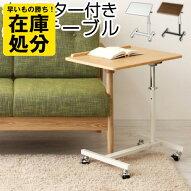 サイドテーブル・机・テーブル・伸縮テーブル・昇降テーブル・ソファーサイドテーブル・ベッドサイドテーブル・小型テーブル