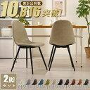 ダイニング 椅子 ダイニングチェア 2脚セット 食卓椅子 ダイニング椅子 ファブリック フェイクレザー アイボリー/グレー/ブラウン/ネイビー/グリーン/ブラック/ダークブラウン/キャメル/ダークグリーン CHR100213