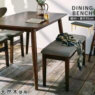ダイニングチェアー・ベンチ・ダイニングベンチ・チェア・食卓椅子・イス・長椅子・ダイニングチェア・木製チェアー