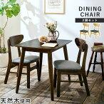 ダイニング・チェア・木製チェア・椅子・ダイニングチェア・チェアー・食卓椅子・ダイニングチェアー・パーソナルチェア