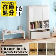 おもちゃ箱・デスク・本棚・フリーラック・玩具箱・絵本・シェルフ・テーブル・おもちゃラック・棚