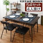 ダイニングテーブルセット・5点セット・テーブル・チェアー・机・セット・ダイニングテーブル・ダイニングセット・食卓テーブル・ダイニングチェア・椅子