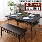 ダイニングテーブルセット・4点セット・テーブル・チェアー・机・ベンチ・セット・ダイニングテーブル・ダイニングセット・ベンチチェア・食卓テーブル・ダイニングチェア・椅子