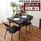 ダイニングテーブルセット・3点セット・テーブル・チェアー・机・セット・ダイニングテーブル・ダイニングセット・食卓テーブル・ダイニングチェア・椅子