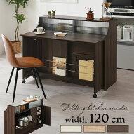 キッチン収納・対面・カウンター・折りたたみ式・キッチンカウンター・伸縮・テーブル・レンジ台・レンジボード