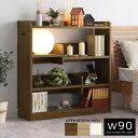 本棚 木製 約 幅90 奥行30 高さ90cm ホワイト/ナ...