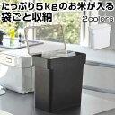 タワー 密閉袋ごと米びつ 米 保存容器 5キロ ホワイト/ブラック K...