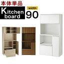 【700円引き】 完成品も選べる 台所 収納棚 コンセント 作業台 ……