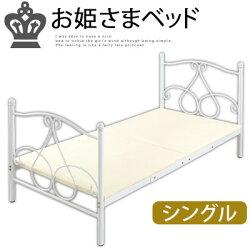 姫系・ベッド・シングル・パイプ・フレーム・bed・パイプベッド・ベット