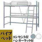 送料無料・ロフトベッド・ベッド・シングル・パイプベッド・デスク・机