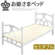 姫系・ベッド・セミダブル・パイプ・フレーム・bed・パイプベッド・ベット