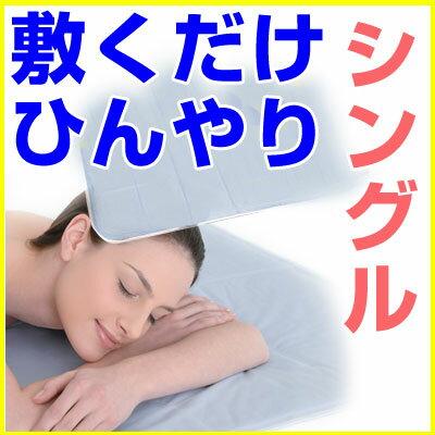 シングルベッド 送料無料 シングル ベッド 寝具セット CoolGelmat 熱帯夜 冷却ジェルパッド シーツ...