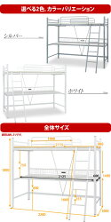 睡眠グッズ・ホワイト・白・インテリア・モダン・家具・シングル・子供部屋