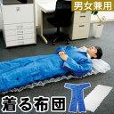スリーピングバッグ エアーマット 寝袋 送料無料 マットレス マット 寝具 歩ける 動ける寝袋 人型...