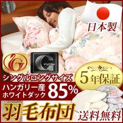 【日本製】5年保証・羽根布団・シングル・ニューゴールドラベル
