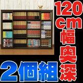 DVD CD 本棚 多目的ラック ダブルスライド マガジンラック 書棚 木製 木目調 ホワイト 白 セット シェルフ 送料無料 ブラウン おしゃれ 2個組