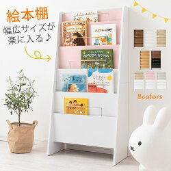 マガジンラック・木製・おしゃれ・スリム・北欧・マガジンスタンド・書籍収納・待合室の本棚