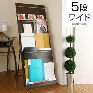 マガジンラック・木製・おしゃれ・スリム・北欧・マガジンスタンド・書籍収納・待合室