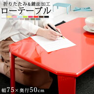 コンパクトテーブル・机・鏡面テーブル・座卓・センターテーブル・ローテーブル・ミニテーブル・学習机・勉強机・テーブル・デスク・キッズデスク