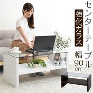 ローボード・サイドボード・センターテーブル・ガラス・木製・モダン・高級感