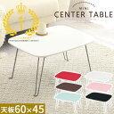 リビングテーブル 折り畳み 座卓 センターテーブル 机 幅60 ローテ...