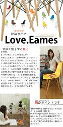 イームズチェアー・イスチェアー椅子いすパソコンオフィスミッドセンチュリーES-01デザイナーズ家具EamesイームズサイドシェルチェアDSWタイプ