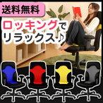 メッシュロッキンチェアロシオン★北欧イスチェアチェアーロッキングチェア椅子いすオフィスチェアパーソナルチェアパソコンチェア送料無料送料込み