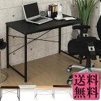書斎・机・デスク・パソコン・テーブル・おしゃれ・パソコンデスク・オフィスデスク