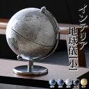 世界地図 地球儀 球径約13cm インテリア 英語表記 オブジェ 置物...