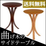 サイドテーブル・送料込・木製・北欧・ベッド・ベット・ソファ・ソファー・50cm・ナイトテーブル・テーブル・送料込