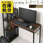 ラック付きデスク・ライティングデスク・棚付きデスク・棚付きpcデスク・デスク・パソコンデスク・ハイデスク・机・作業机・PCラック・キッズデスク