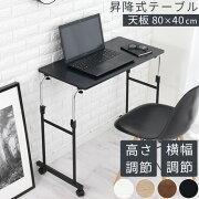 テーブル サイドテーブル キャスター パソコン おしゃれ