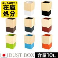 ゴミ入れ・ごみ入れ・ゴミ箱・ごみ箱・ごみばこ・ダストボックス・くず入れ・くずいれ・ペール・ダブルキューブ・w・cube